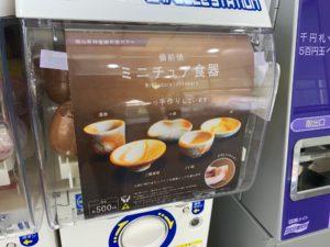 岡山桃太郎空港備前焼ガチャ