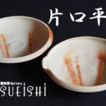 備前焼末石窯片口平鉢