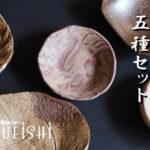 備前焼末石窯豆皿5種セット