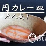 備前焼末石窯楕円カレー皿