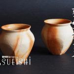 備前焼末石窯甕型グラス