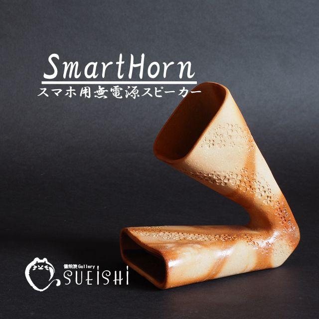 末石窯SmartHorn