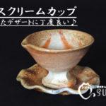 備前焼末石窯アイスクリームカップ