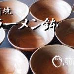 備前焼末石窯ラーメン鉢