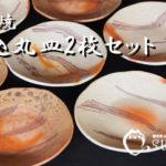 備前焼末石窯練込皿胡麻と緋襷の2枚セット