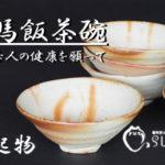 備前焼末石窯左馬飯茶碗